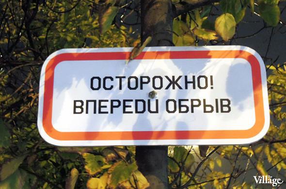 В Москве появились партизанские дорожные знаки. Изображение № 6.