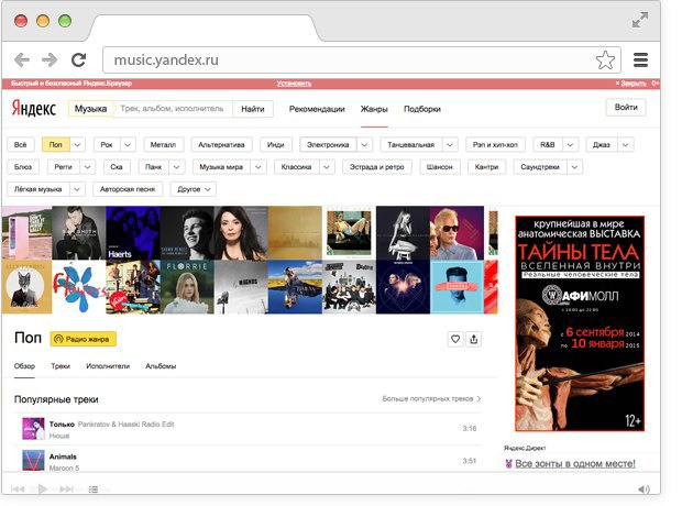 «Яндекс» обновил свой музыкальный сервис. Изображение № 2.