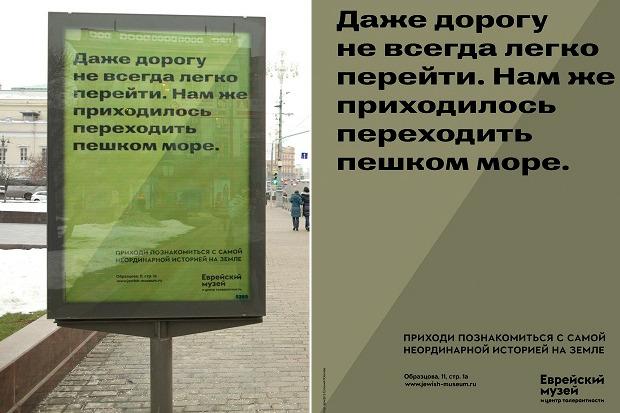 Еврейский музей запустил рекламную кампанию. Изображение № 2.