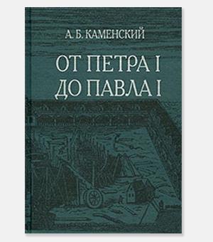 Что смотреть и читать об истории Российской империи. Изображение № 4.