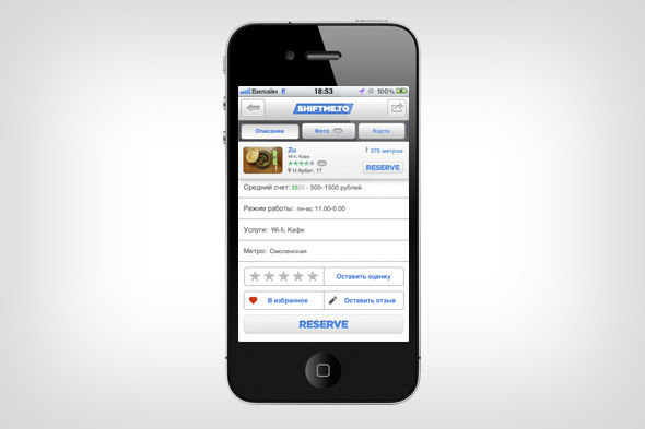 Вышло мобильное приложение для бронирования столиков в ресторане. Изображение № 10.