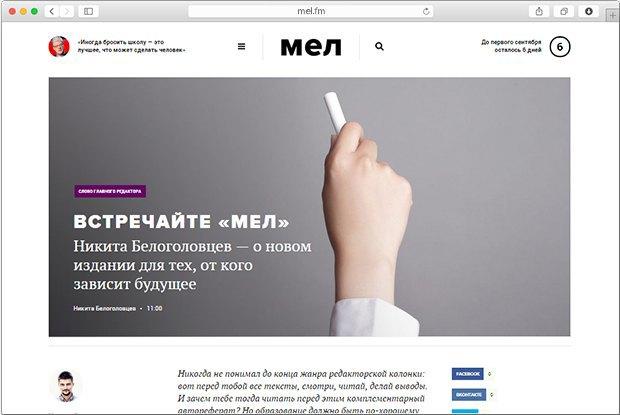 В рунете появилось онлайн-издание про образование «Мел». Изображение № 2.