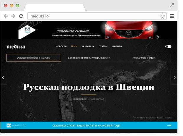 Запустилось новое СМИ Галины Тимченко. Изображение № 2.