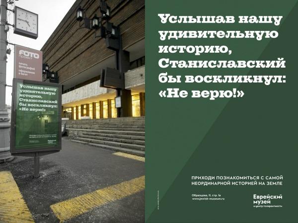 Еврейский музей запустил рекламную кампанию. Изображение № 5.