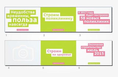 Стройки украсили плакатами «Студии Лебедева». Изображение № 9.