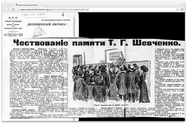Музей Шевченко создал виртуальный архив . Зображення № 2.