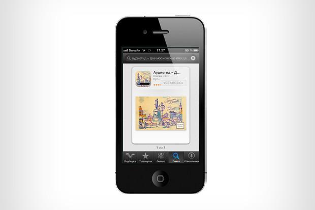 iPhone заменил экскурсовода. Изображение № 1.
