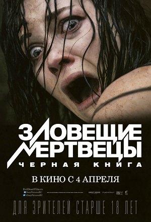 Фильмы недели: «Транс», «Зловещие мертвецы», «Падение Олимпа». Изображение №2.