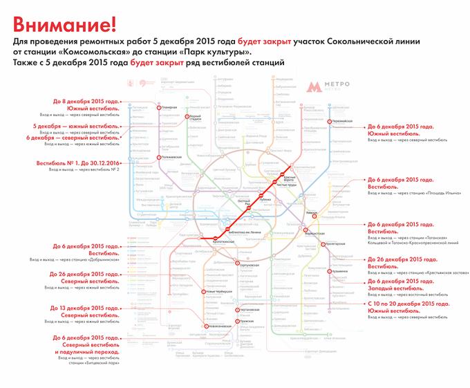 Вестибюли 12 станций метро закроют ввыходные. Изображение № 2.