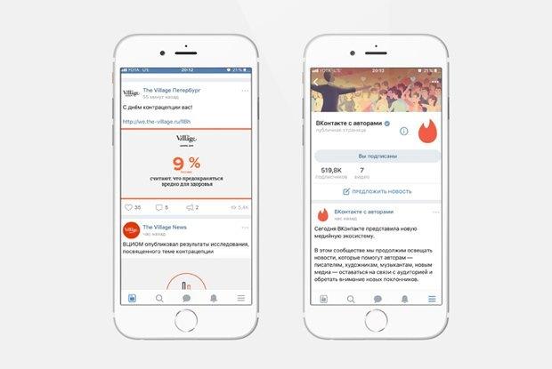 «ВКонтакте» выпустила самое масштабное за пару лет обновление