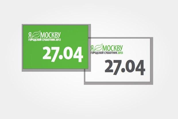 «Чистый город»: Пять субботников в Москве. Изображение № 4.