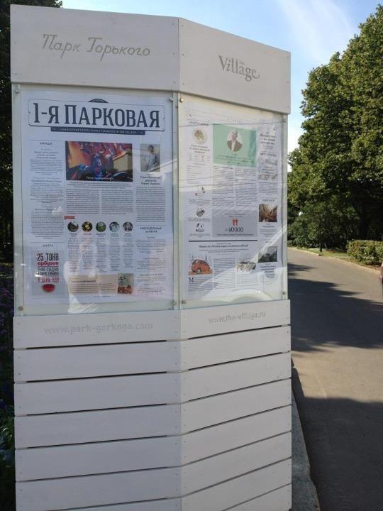 Парк Горького и The Village запустили газету «1-я парковая». Изображение №1.