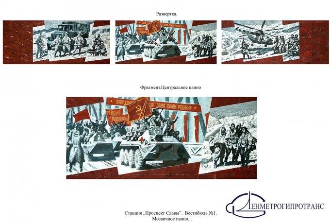 Опубликованы эскизы вестибюлей станции «Проспект Славы». Изображение № 6.