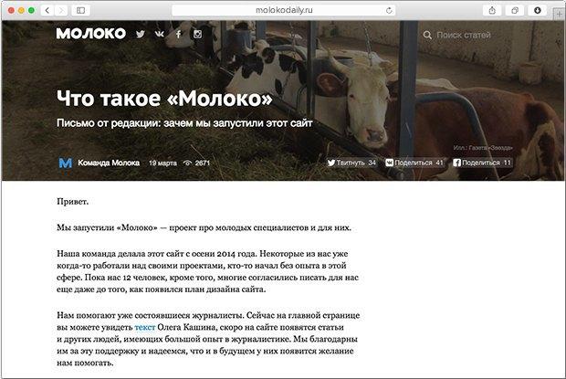 В рунете заработало новое СМИ под названием «Молоко». Изображение № 2.