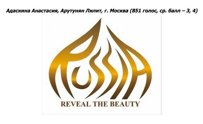 Финалисты конкурса «Туристический бренд России». Изображение № 3.