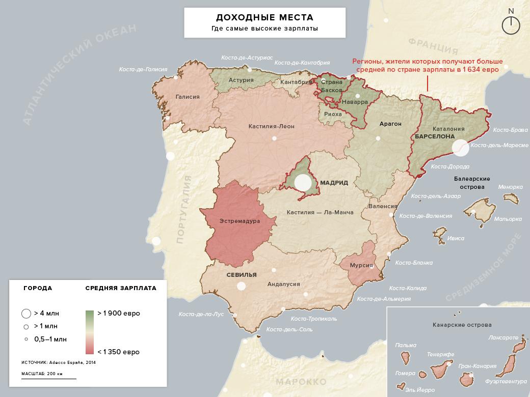 Стоит ли переезжать в Испанию. Изображение № 11.