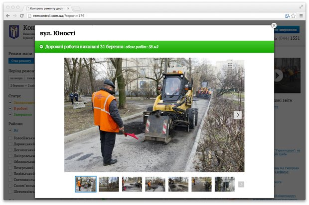 В Киеве запустили онлайн-сервис по контролю за ремонтом дорог. Зображення № 3.