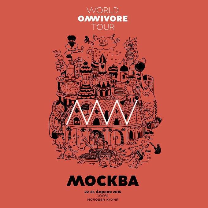 Фестиваль Omnivore Moscow 2015 опубликовал программу и список участников. Изображение № 1.