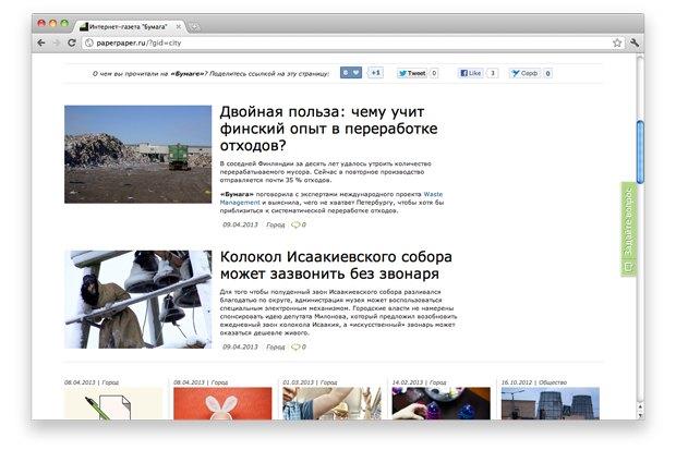 Страна и мы: Городские интернет-газеты в России (Часть I). Изображение № 24.