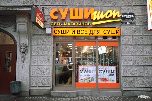 Можно выносить: Откуда в Петербурге столько суши-шопов. Изображение № 13.