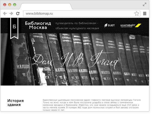 В Москве появился электронный путеводитель побиблиотекам «Библиогид». Изображение № 3.