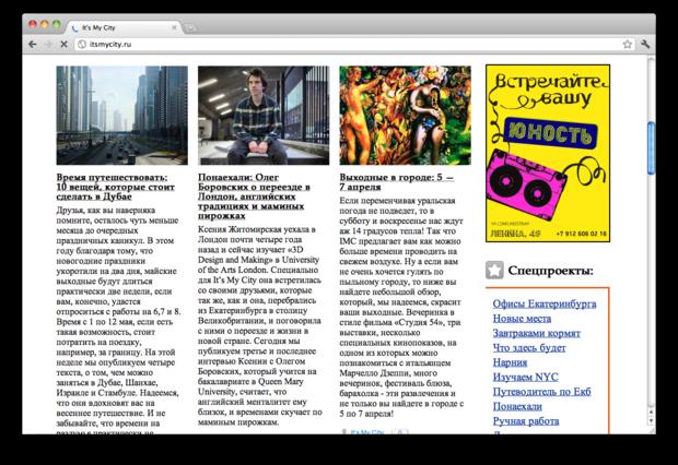 Страна и мы: Городские интернет-газеты в России (Часть I). Изображение № 48.
