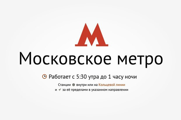 Карты на стол: Голосование за новую схему московского метро. Изображение № 20.