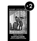 Изображение 85. Книга в дорогу: Что читают в московском метро?.. Изображение № 25.