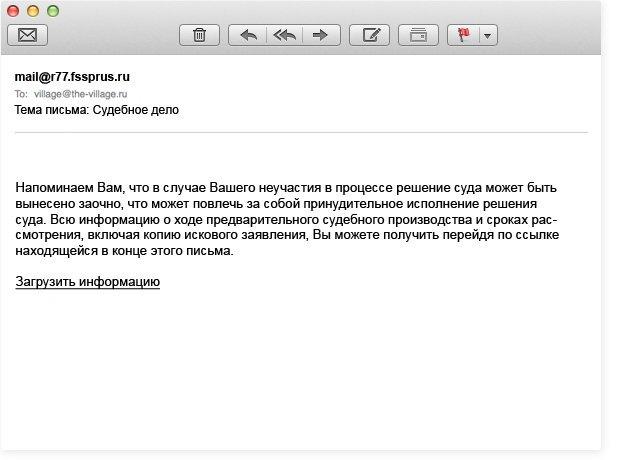 Москвичам рассылают письма свирусом под видом уведомлений отсудебных приставов. Изображение № 1.