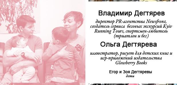 Вторая Poloвинка: Владимир и Ольга Дегтяревы. Изображение № 1.