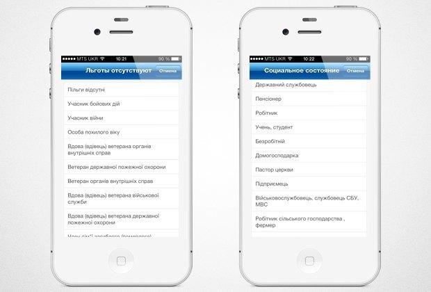 Мобильная приемная: Приложение для жалоб на ЖКХ, ямы на дорогах и незаконную застройку. Зображення № 2.