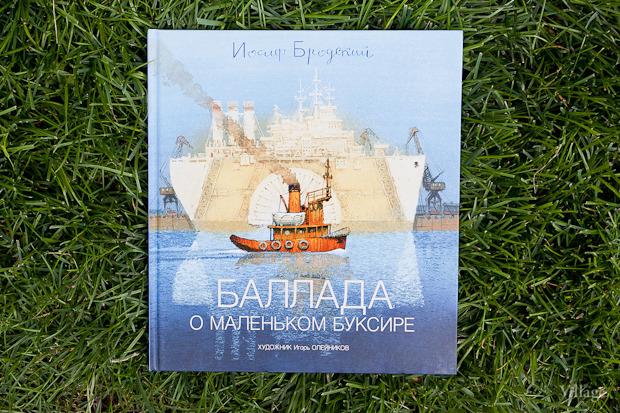 «Баллада о маленьком буксире» — 390 рублей. Изображение № 33.