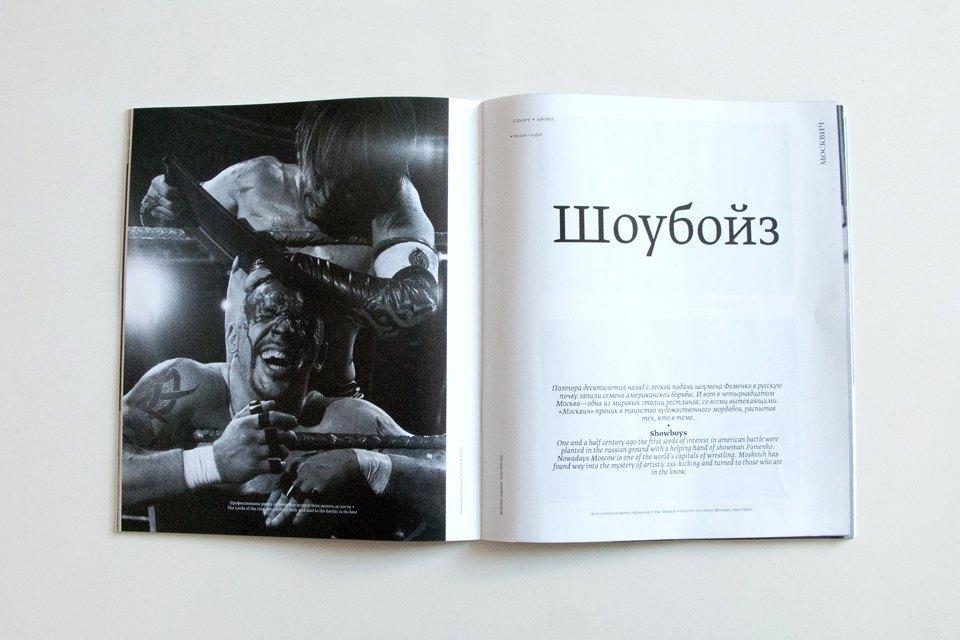Свежий номер альманаха«Москвич». Изображение № 4.
