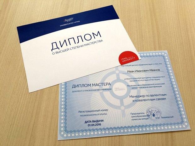 Университет ИТМО начал продавать дипломы снесуществующими специальностями. Изображение № 1.