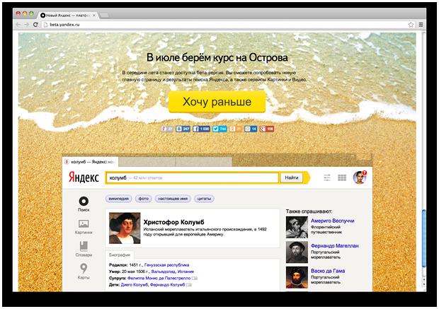 «Яндекс»представил новый интерфейс. Изображение № 1.