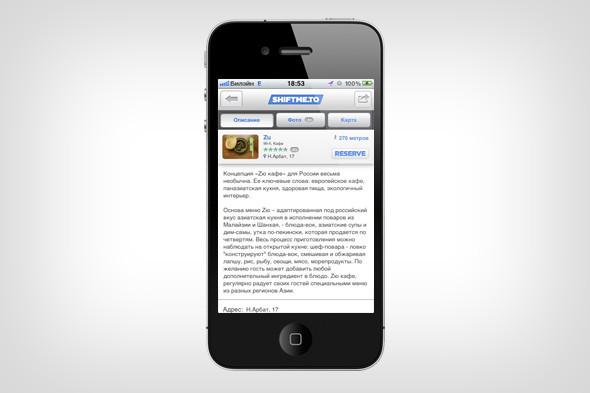 Вышло мобильное приложение для бронирования столиков в ресторане. Изображение №9.