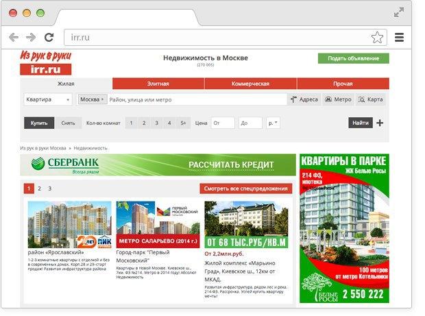 По объявлению: Гдеискать квартиру икомнату вМоскве. Изображение № 4.