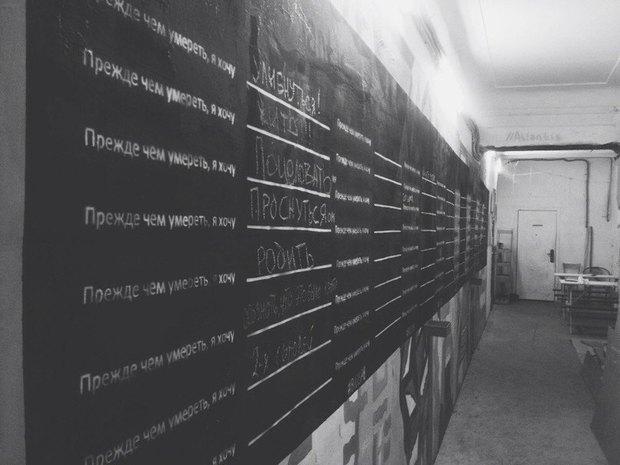 В Петербурге запустили проект Before I Die . Изображение № 2.