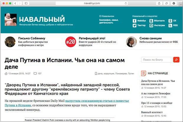 Роскомнадзор заблокировал сайт Алексея Навального. Изображение № 1.