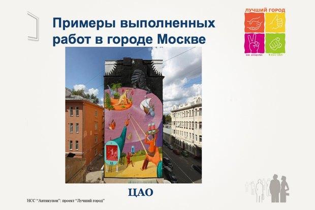 Страницы из презентации граффити-проекта компании НСС«Антикупон». Изображение № 9.