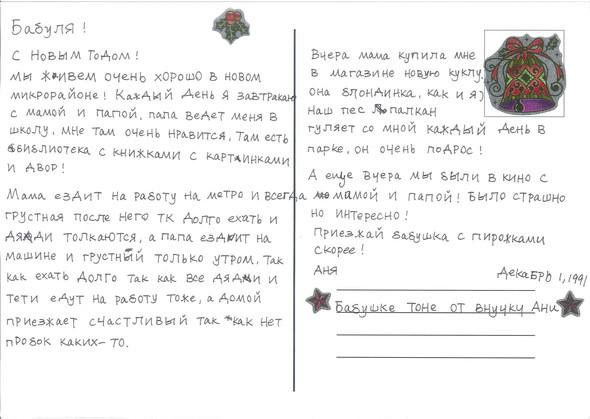 Ручная работа: Открытки микрорайонов Москвы. Изображение № 8.