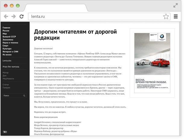 Навальный об Украине, топ-100 книг поверсии «Афиши» и обращение «Ленты.ру» кчитателям. Изображение № 7.