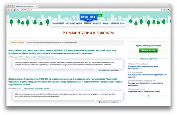 Студия Лебедева сделала сайт «Наше ЖКХ». Изображение № 4.