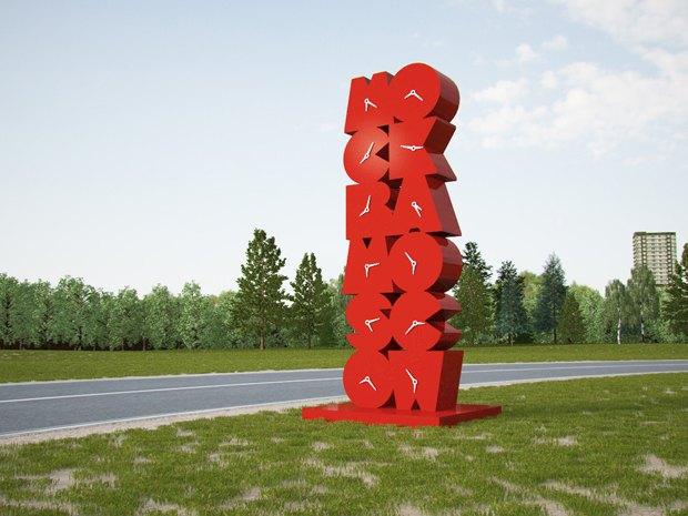 Въездной знак для Москвы: Проект Михаила Губергрица. Изображение № 20.