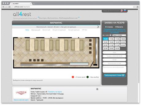 Появились новые сервисы онлайн-бронирования столиков . Зображення № 2.
