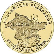 В обращении появились монеты в честь присоединения Крыма к России. Изображение № 1.