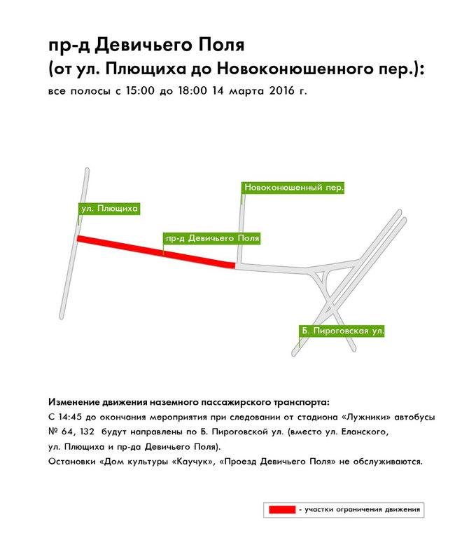 Проезд Девичьего Поля перекрывают из-за подготовки к параду 9 мая. Изображение № 1.