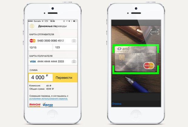 «Яндекс.Деньги» запустили сервис перевода денег скарты накарту. Изображение № 1.