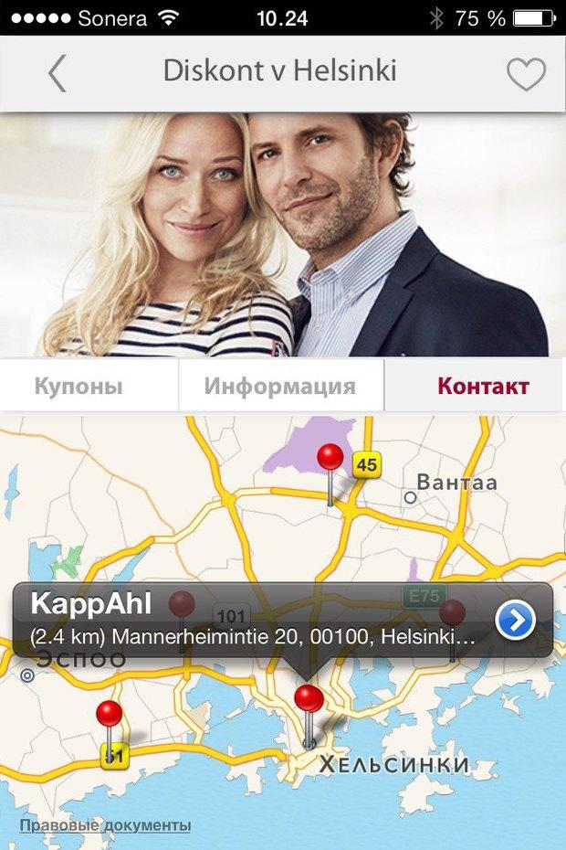 В Хельсинки создали мобильную дисконтную карту для россиян. Изображение № 3.