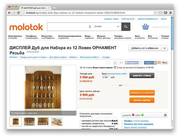 Где покупать винтажную мебель в Москве. Изображение № 47.